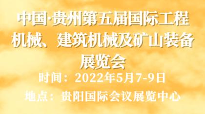 2022中国·贵州第五届国际工程机械、建筑机械及矿山装备展览会